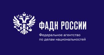 Федеральное агентство по делам национальностей выразило благодарность Центру гуманитарных исследований Минкультуры РБ